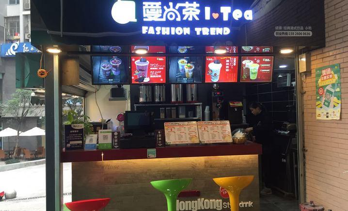 爱尚茶(三峡广场店)