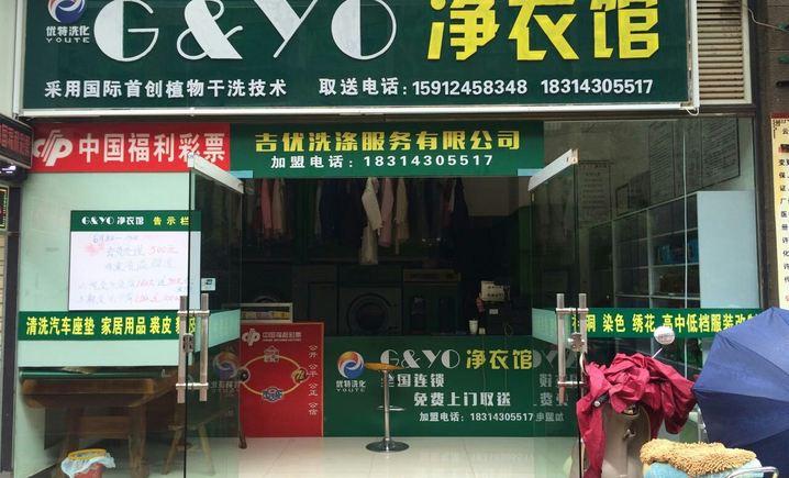 G&YO净衣馆