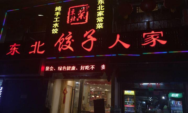 东北人家(松汇中路店)