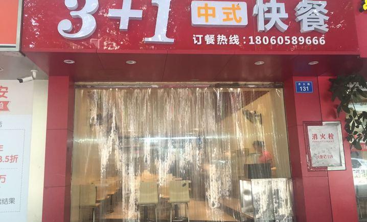 中式快餐(井大路店)