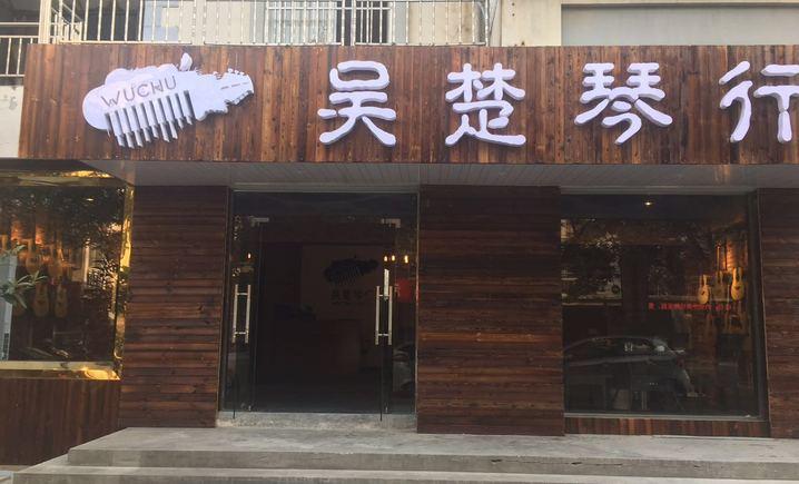 吴楚琴行(中心小学店)