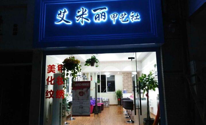 艾米丽甲艺社(兴旺路店)