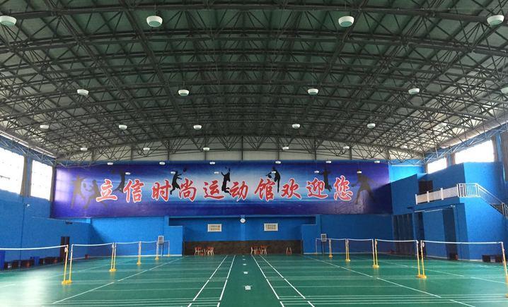 立信羽毛球健身馆
