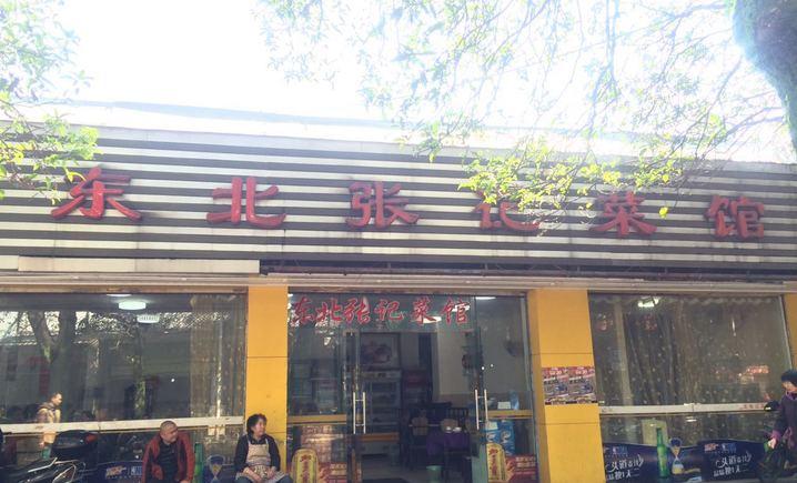 东北张记菜馆