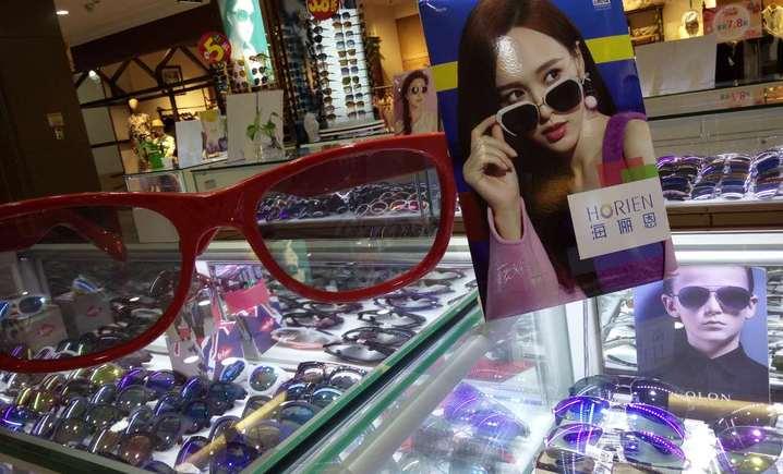 绅丽思眼镜(国购分店)