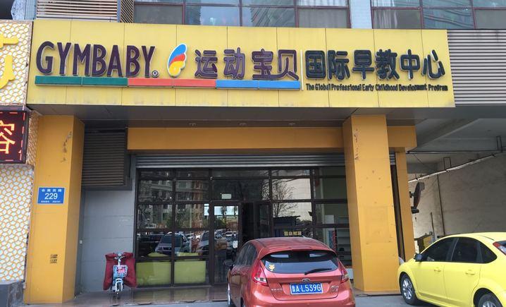 英才阳光贝贝国际早教中心
