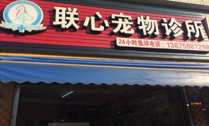 联心宠物诊所(三木都市店)