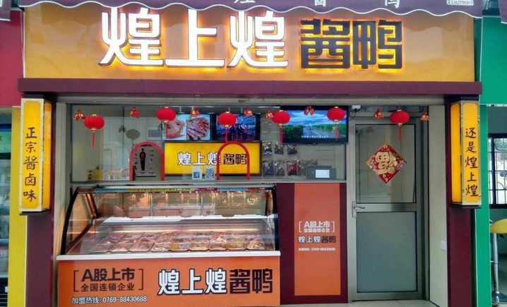 煌上煌酱鸭(大旺广场店)