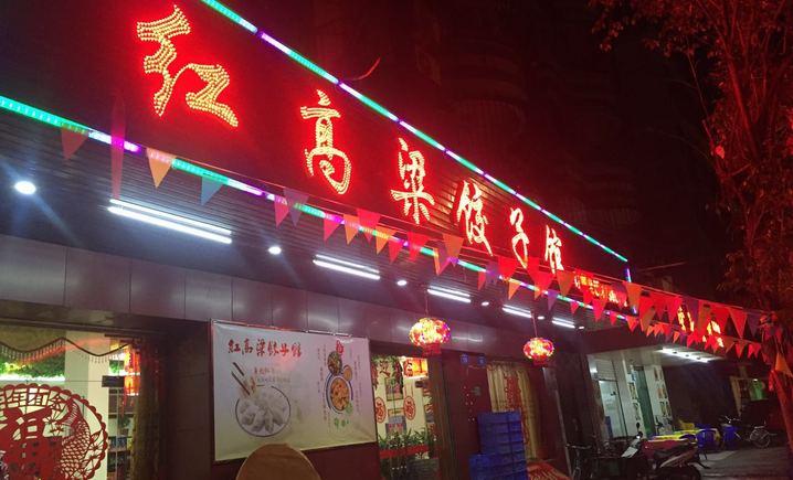 红高梁饺子馆