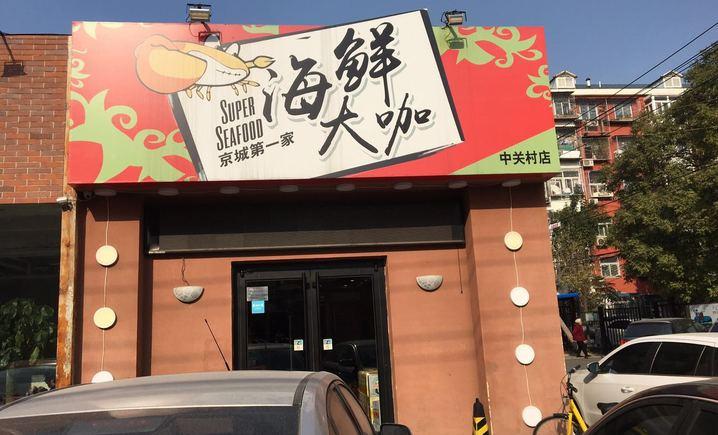 京城第一家海鲜大咖(中关村店) - 大图