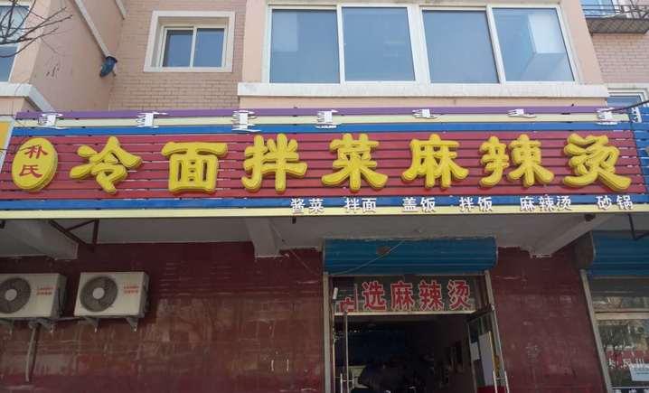 朴氏冷面拌菜麻辣烫