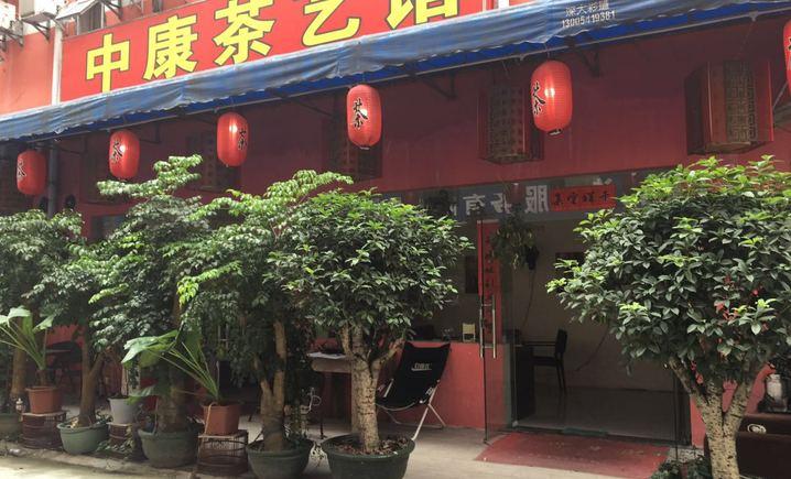 中康茶艺馆(上梅林店)