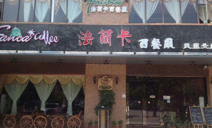法兰卡西餐厅(凤凰北店)