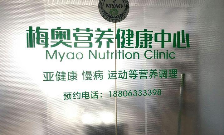 梅奥营养健康中心