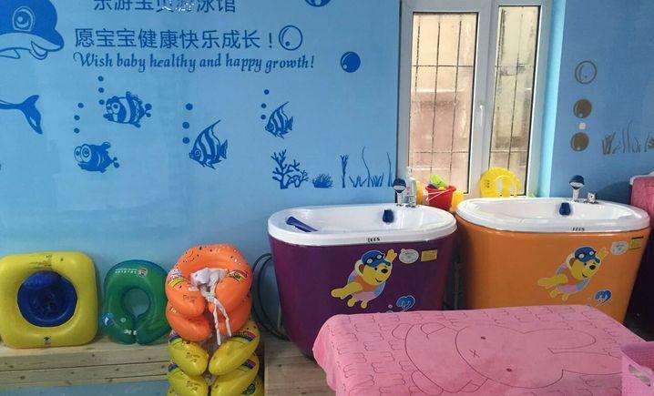 乐游宝贝婴幼儿游泳馆