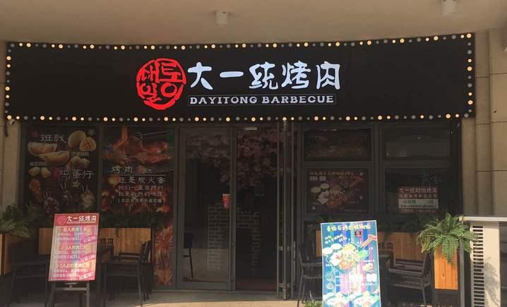大一统烤肉(软景中心店)