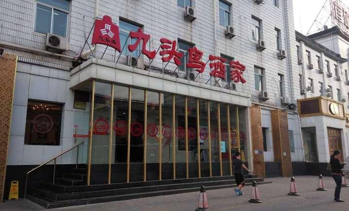 九头鸟酒家(北太平庄店) - 大图