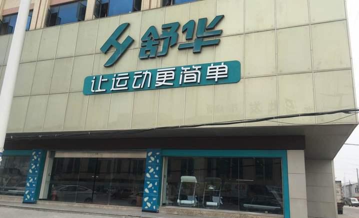 舒华(池店店)
