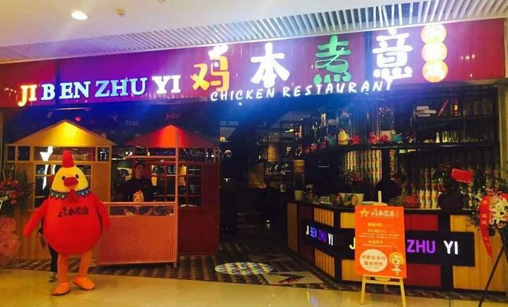 鸡本煮意焖烧鸡(悦方店)