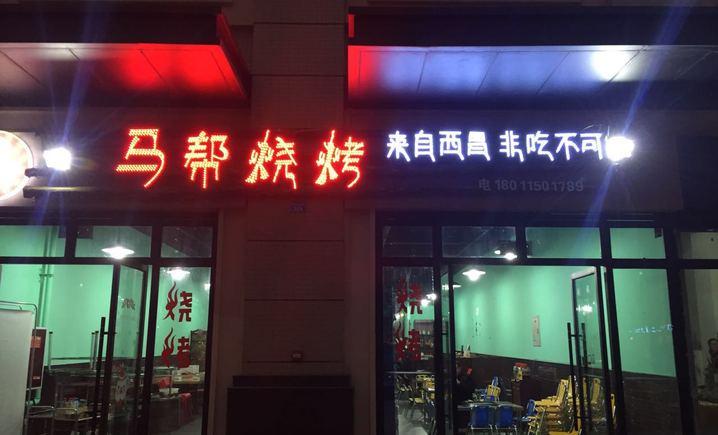 西昌马帮火盆烧烤