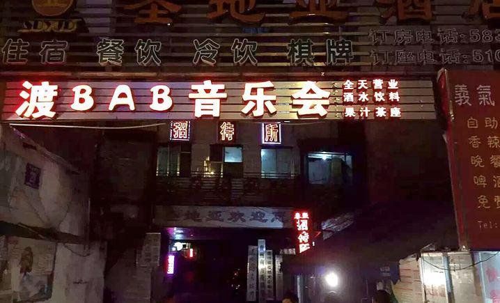 渡BAB音乐酒吧