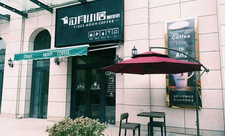汐月小居咖啡馆(维多利亚店)