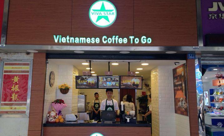 VIVASTAR咖啡(振华店)
