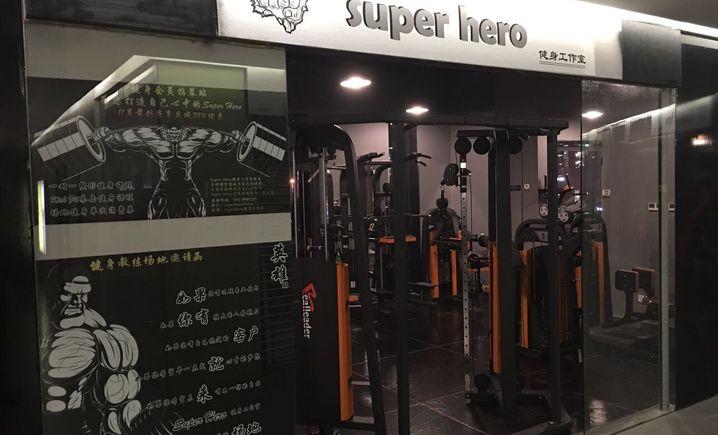 Super Hero 健身工作室