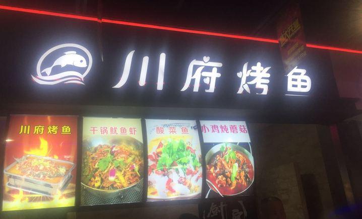 川府烤鱼(莱迪店)