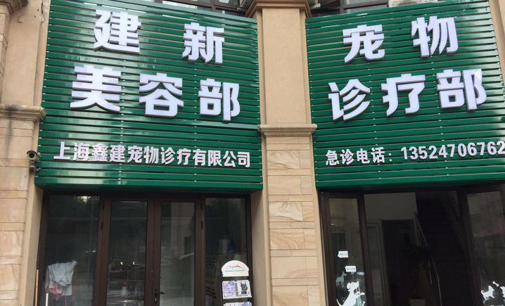 建新宠物诊所(新城店)