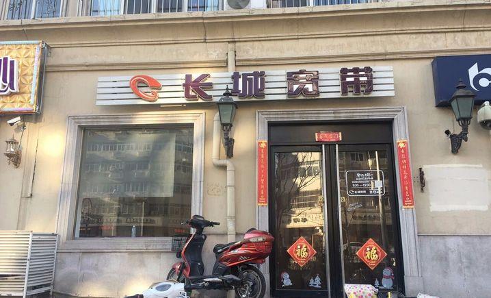长城宽带(网上营业厅总店)