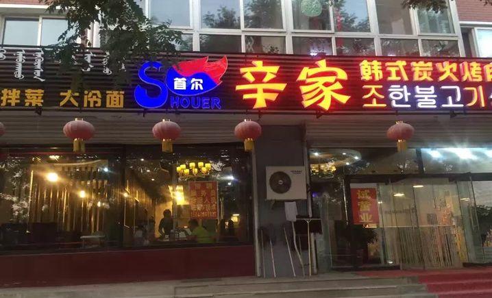 首尔辛家韩式炭火烤肉
