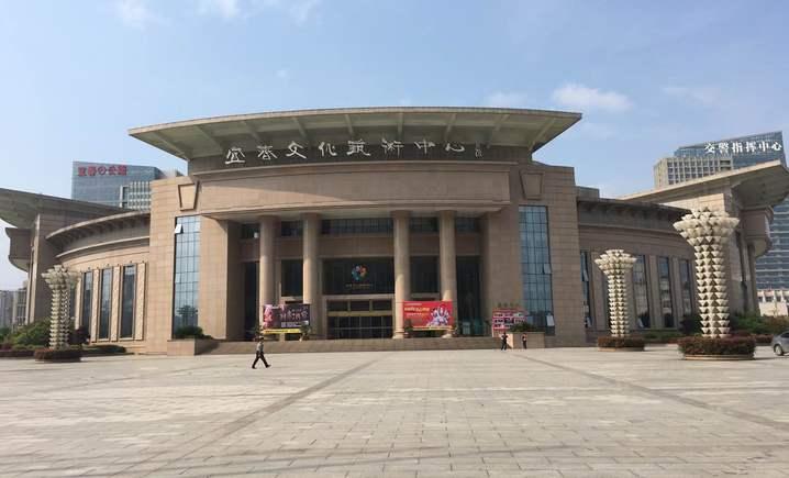 宜春文化艺术中心大剧院