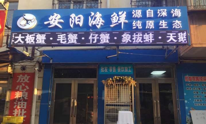 安阳海鲜店
