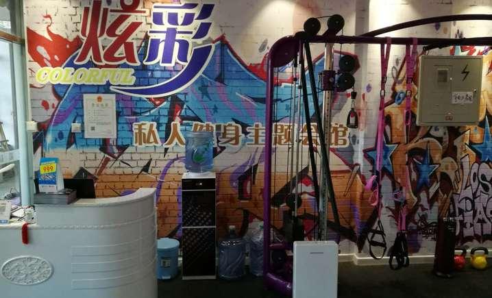 炫彩健身工作室