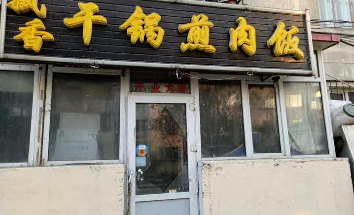 飘香干锅煎肉饭(中医药大学店)