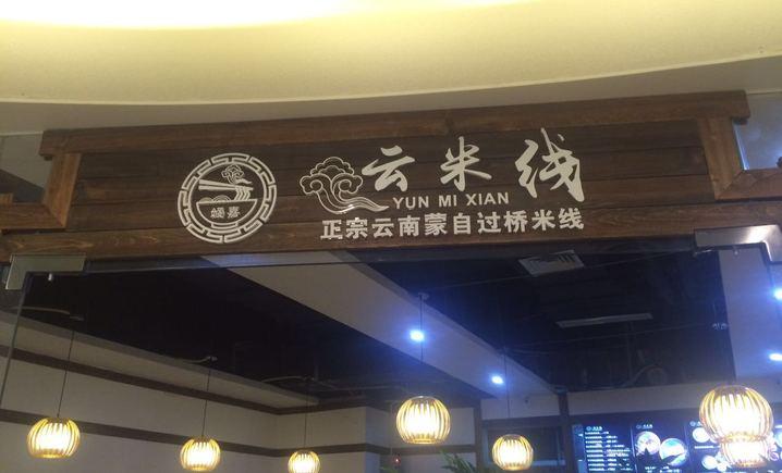嫒嘉云米线(观音桥店)