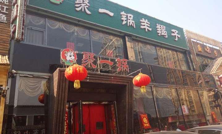 聚一锅羊羯子(马驹桥店)