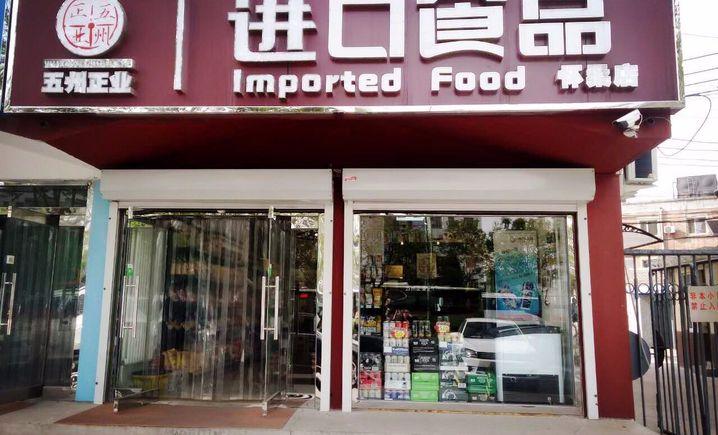 五州正业进口食品(怀柔店)