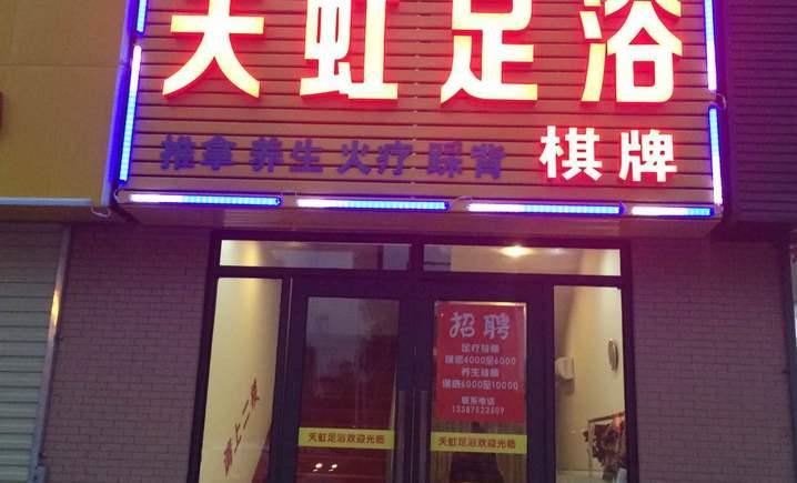 刘血旺烤鱼土菜