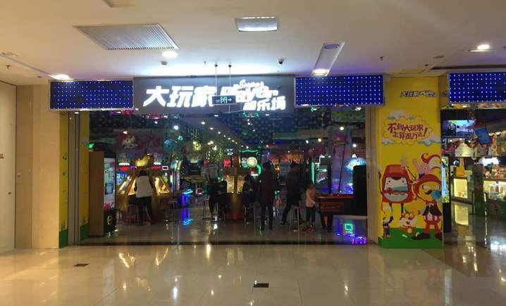大玩家超乐场(上海周浦万达店)