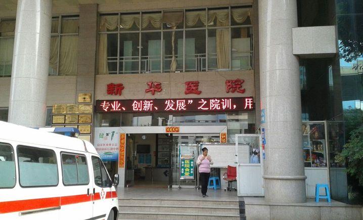 云南新华医院