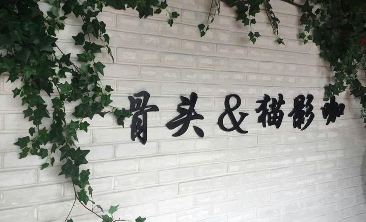 骨头与猫影咖(观音桥店)