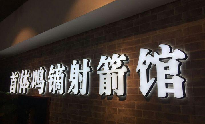 首体鸣镝射箭馆(首体店)