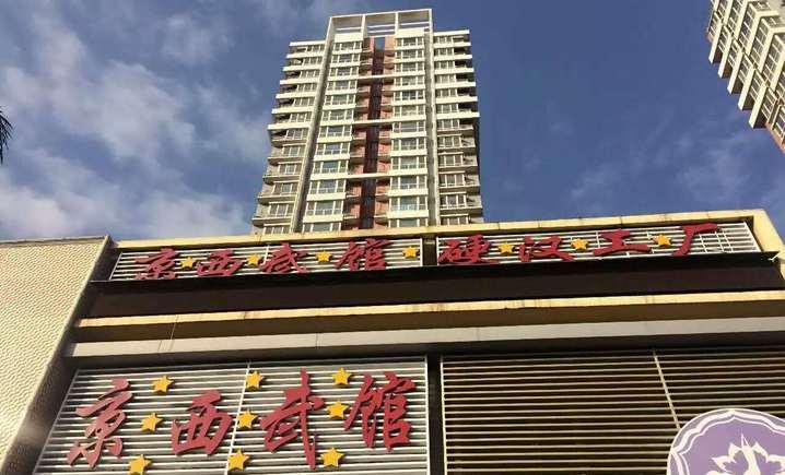 京西武馆(远洋山水店)