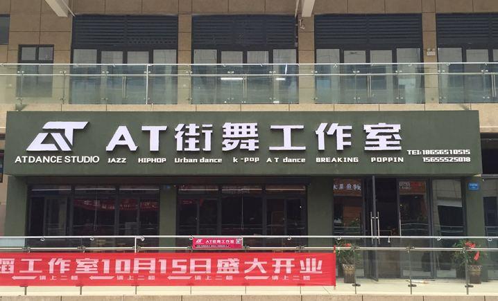 AT街舞工作室(恒生阳光城店)