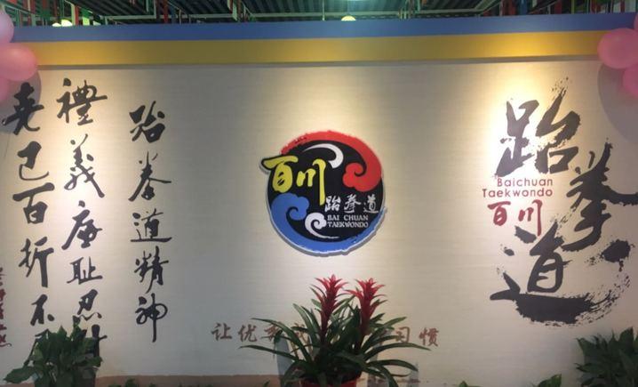 百川跆拳道馆(江夏店)