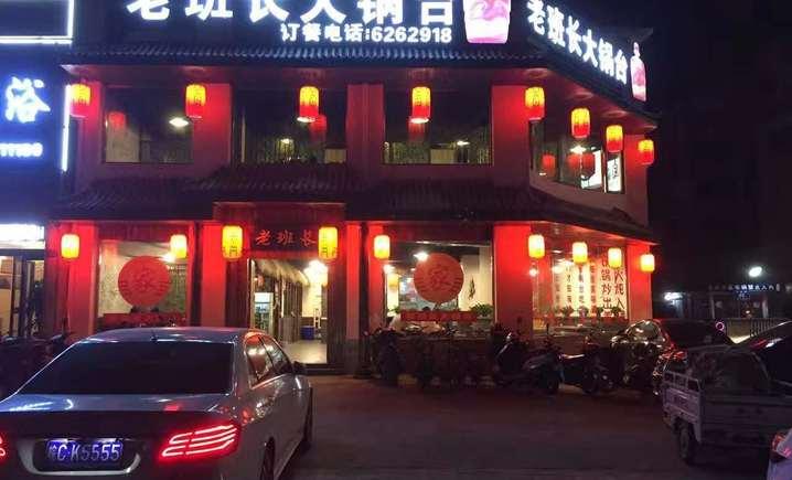 老班长大锅台(凤阳县府城镇店)