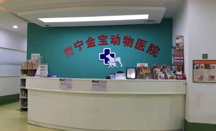金宝动物医院