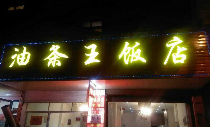 油条王饭店